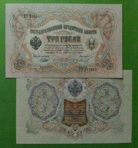 3 рубля 1905 года Шипов - Гр.Иванов UNC