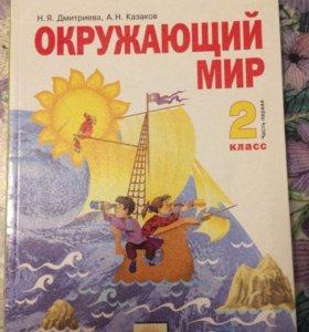 Учебник окружающий мир, 1 часть
