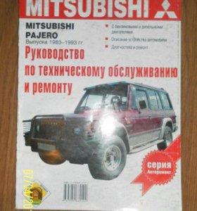 Обслуживание и ремонт Mitsubishi Pajero-1 83-93