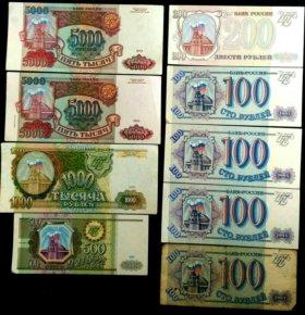 Банкноты России 1993 года
