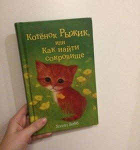 Книги Холли Вебб