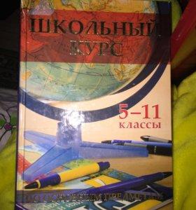 Учебник, пособие по всем предметам