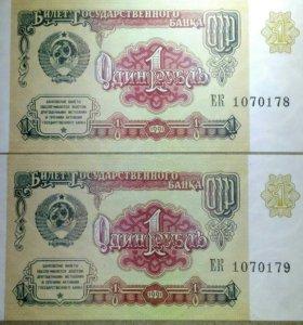 Банкноты 1 рубль 1991 года (ЕК 1070178-1070179)
