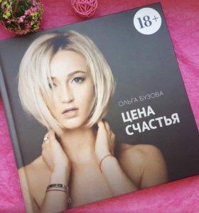 Книга Ольга Бузова