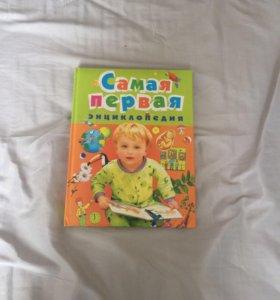 Самая первая энциклопедия для детей
