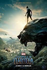 Плакат / Постер Черная Пантера 2018
