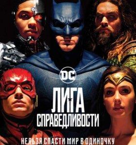 Плакат / Постер Лига Справедливости