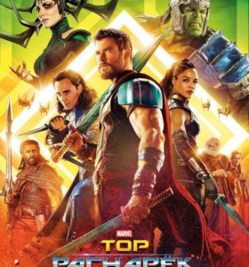 Плакат / Постер Тор : Рагнарек