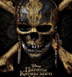 Плакат / Постер Пираты Карибского Моря