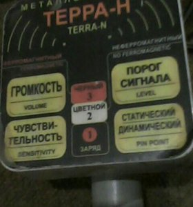 Металлоискатель Терра Н