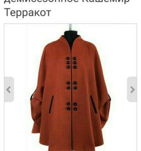 Пальто -пончо