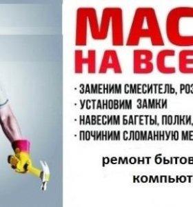 Сантехник-Электрик(Муж-на час)