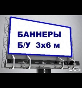 Баннер б/у
