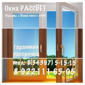 Окно 930/1170 с ламинацией