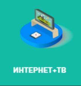 Подключение Интернет +тв