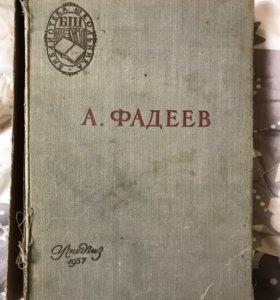 Фадеев А. «Молодая гвардия»