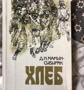 Мамин-Сибиряк «Хлеб»