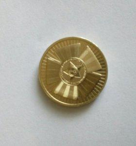 10 рублей победа-65