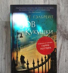 Книга Роберт Гэлбрейт