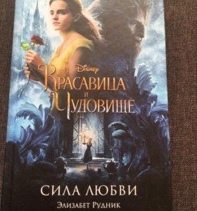Книга «Красавица и чудовище»