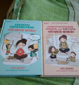 Книги про ленивую маму.