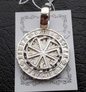 Славянский оберег из серебра 925 пробы.Коловрат.