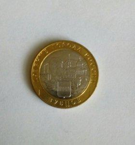 10 рублей Зубцов 2016 г