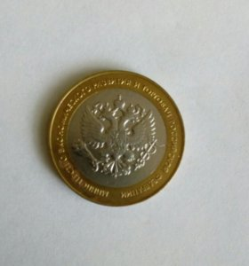 10 рублей 2002 г Мин. Эконом. Развития