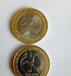 10 рублей 2005 г Никто не забыт