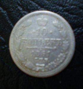 10 копеек 1861 спб фб VF №2 Оригинал Серебро