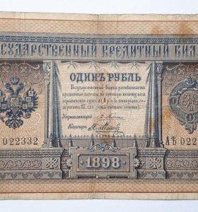 1 Рубль 1898 г. Плеске - Я.Метц. R !!!