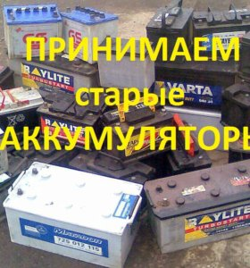 Принимаем старые аккумуляторы ( АКБ )