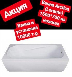 Акриловая ванна, новая
