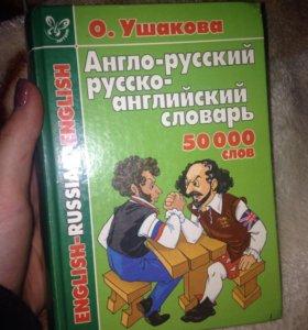 Русско-Английский , Англо-Русский словарь