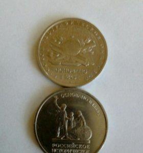 5 рублей Историческое , Географическое общества
