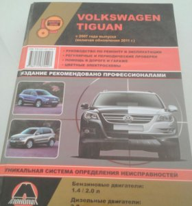 Книга по ремонту Volkswagen Tiguan 13 года выпуска
