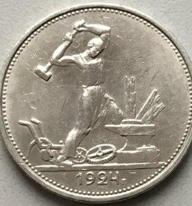 Полтинник 1924г
