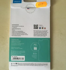 Пленка DEPPA на заднюю панель iPhone 6/6S
