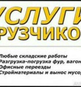 Услуги Грузчиков-Разнорабочих.