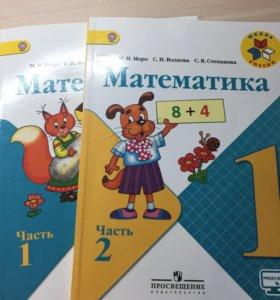 Математика для 1 класса