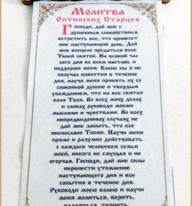 Молитвы на ткани с деревянным обрамлением, 8 видов