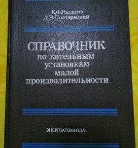Справочник по котельным установкам