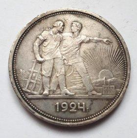 1 Рубль 1924 г. ПЛ . 2 Ости. Серебро