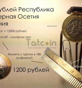 10 рублей, 2013 год. Осетия-Алания. Магнитная
