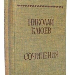 Н. Клюев 1969 год