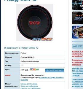 Prologi WOW-12