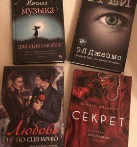 Серия книг «100 оттенков любви»