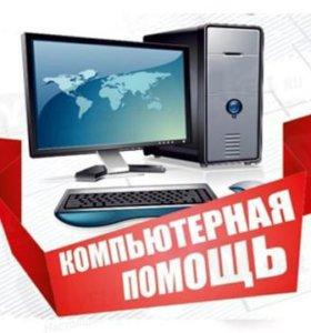 TexKomp-Компьютерная помощь