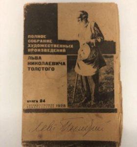 Книга 1928 года