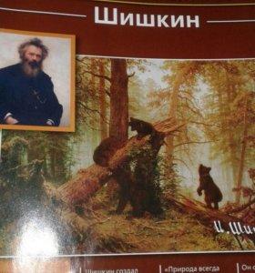 50 художников. Шедевры русской живописи